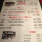 龍口酒家 - 2013年9月14日オフ会 9人