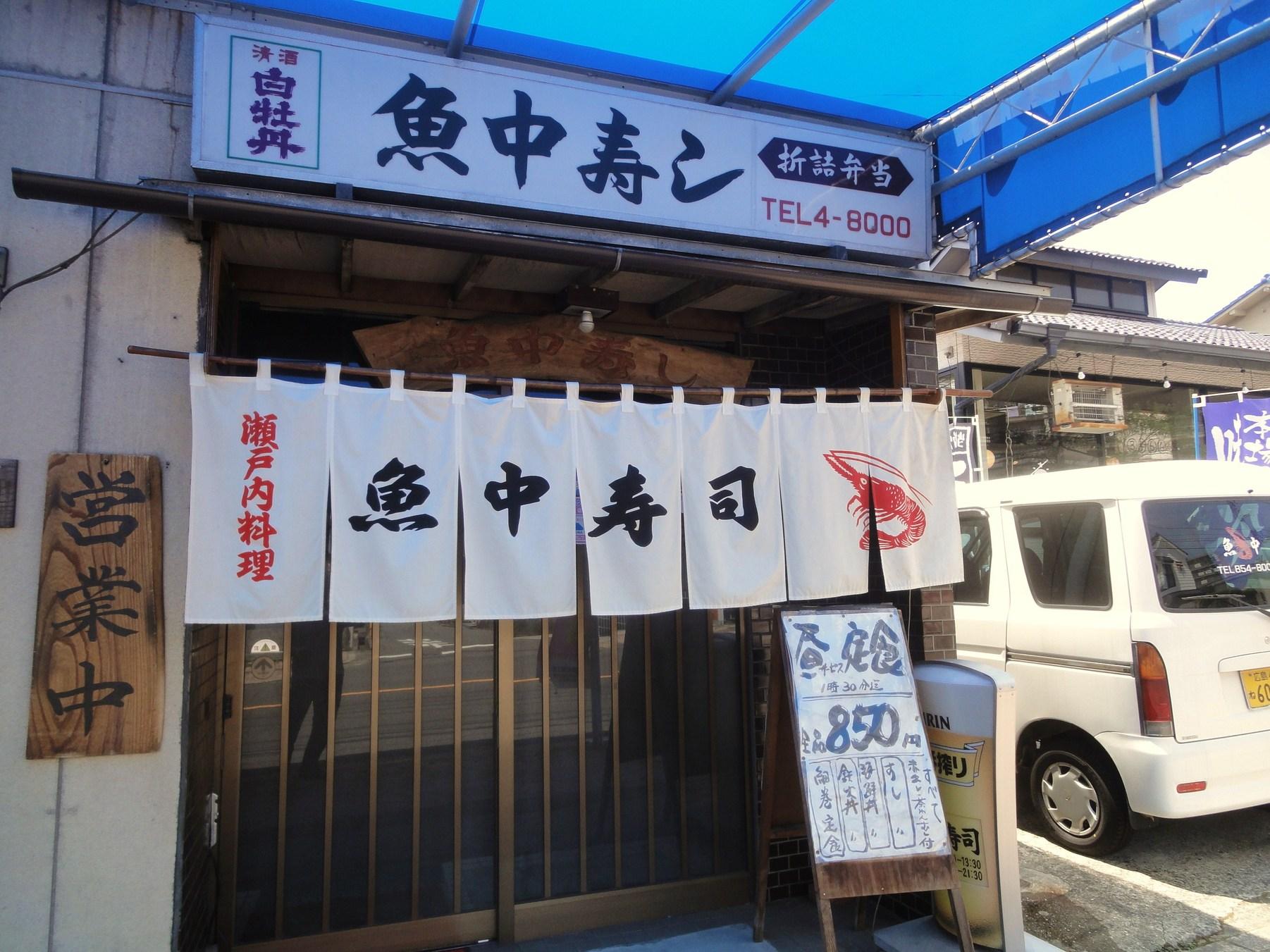 魚中寿司店