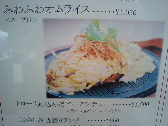 レストランあおしま 東芝ビル店