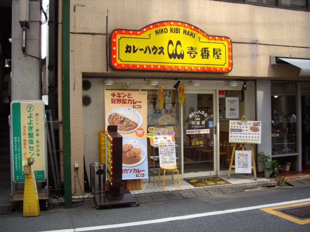 カレーハウスCoCo壱番屋 代々木駅西口店