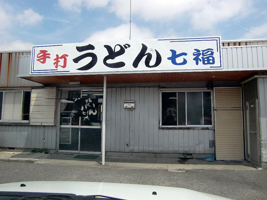 七福 阿南店