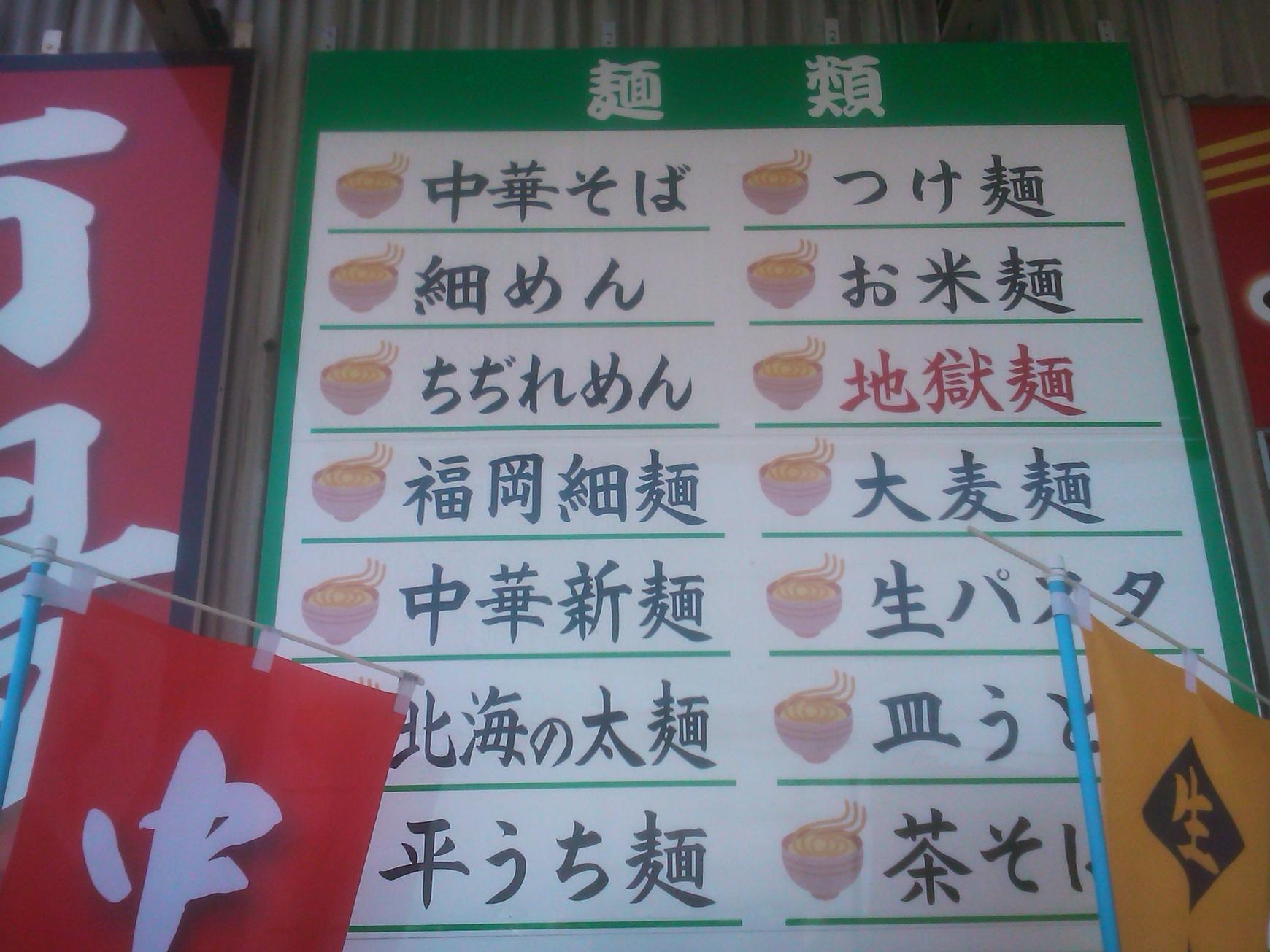 麺市場 武居製麺