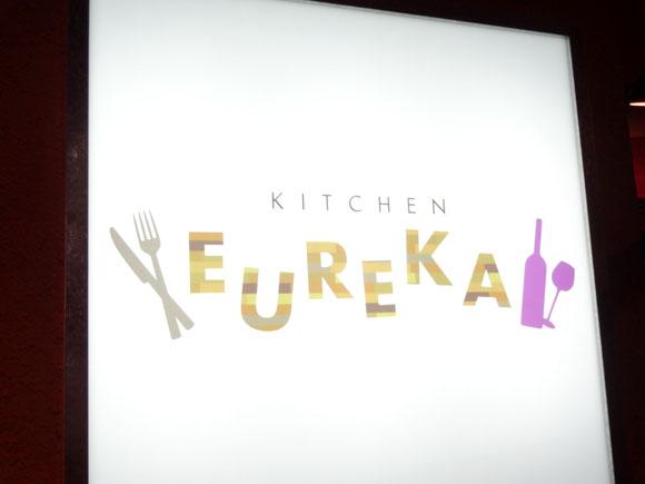 キッチン ユリイカ