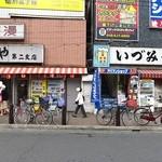 いづみや - 本店と支店が並ぶ!