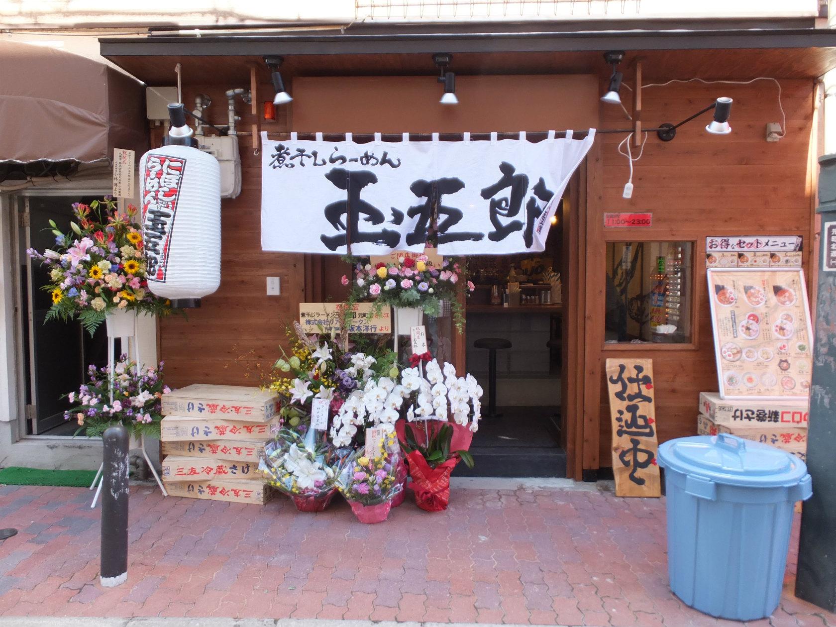 玉五郎 神戸元町店