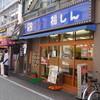 福しん - 料理写真:成増駅南口より、徒歩約2分!