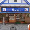 福しん - 料理写真:浅草ロックス、目の前!