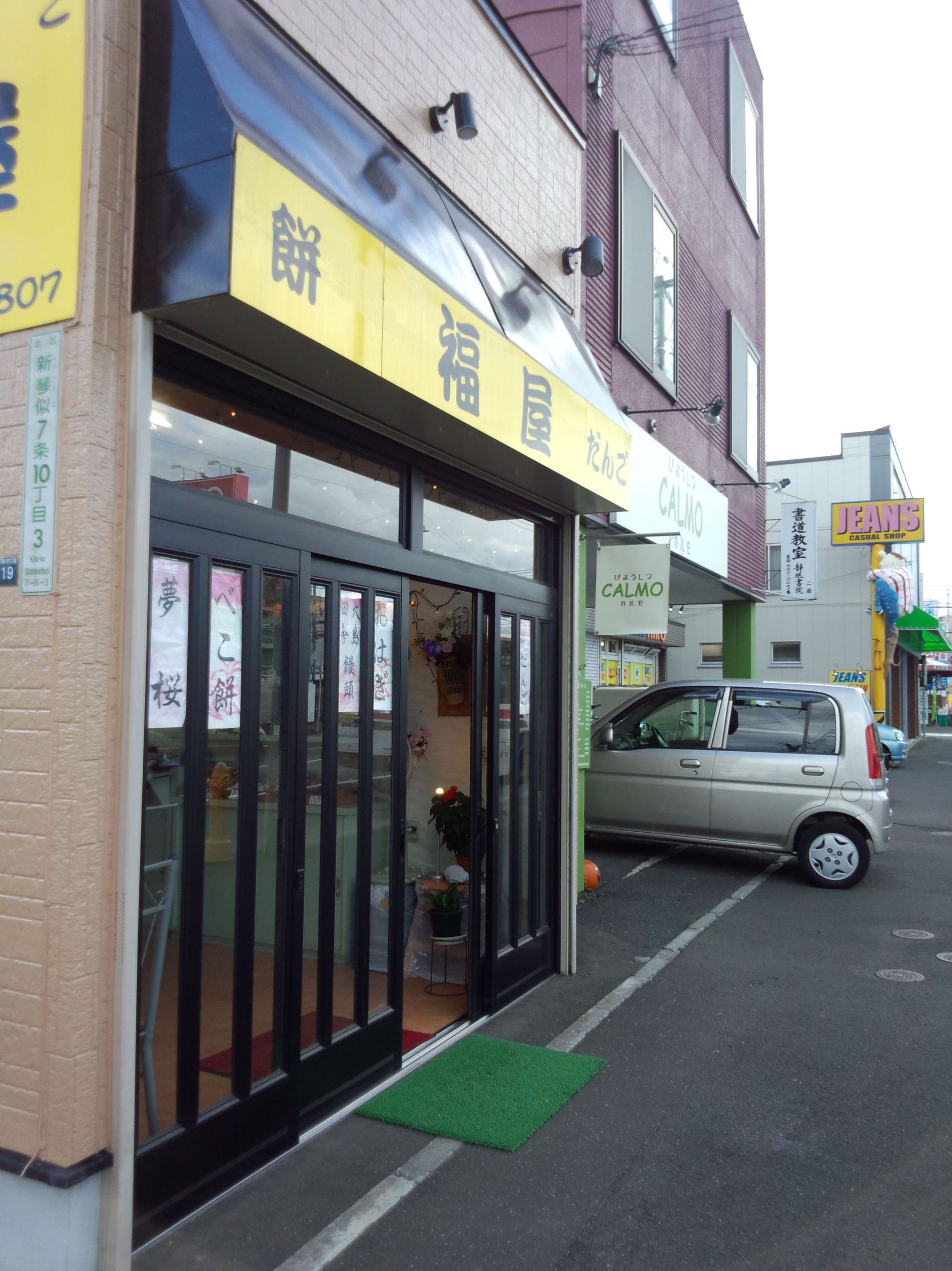 福屋 菓子店