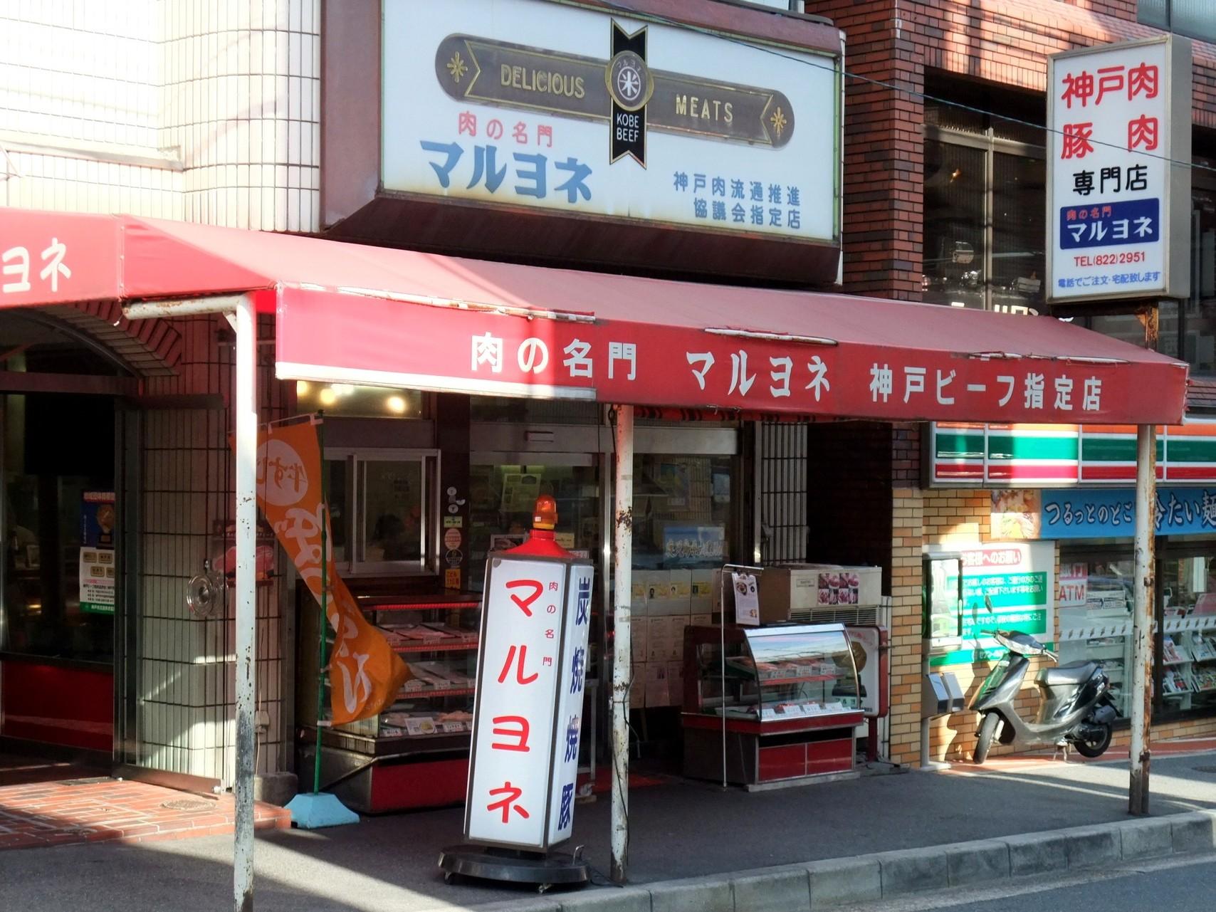 肉の名門 マルヨネ 住吉店