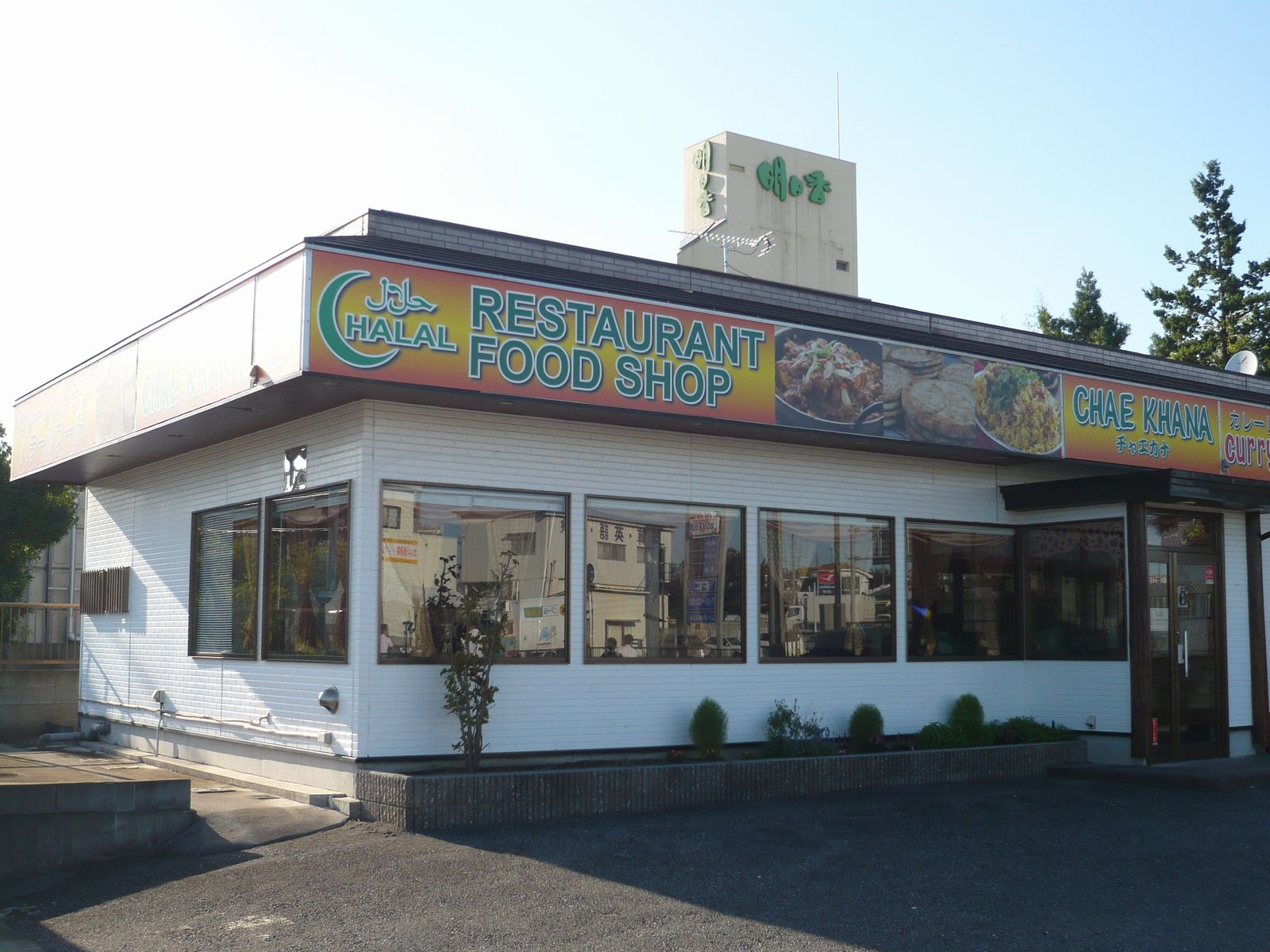 チャエカナ 野田店
