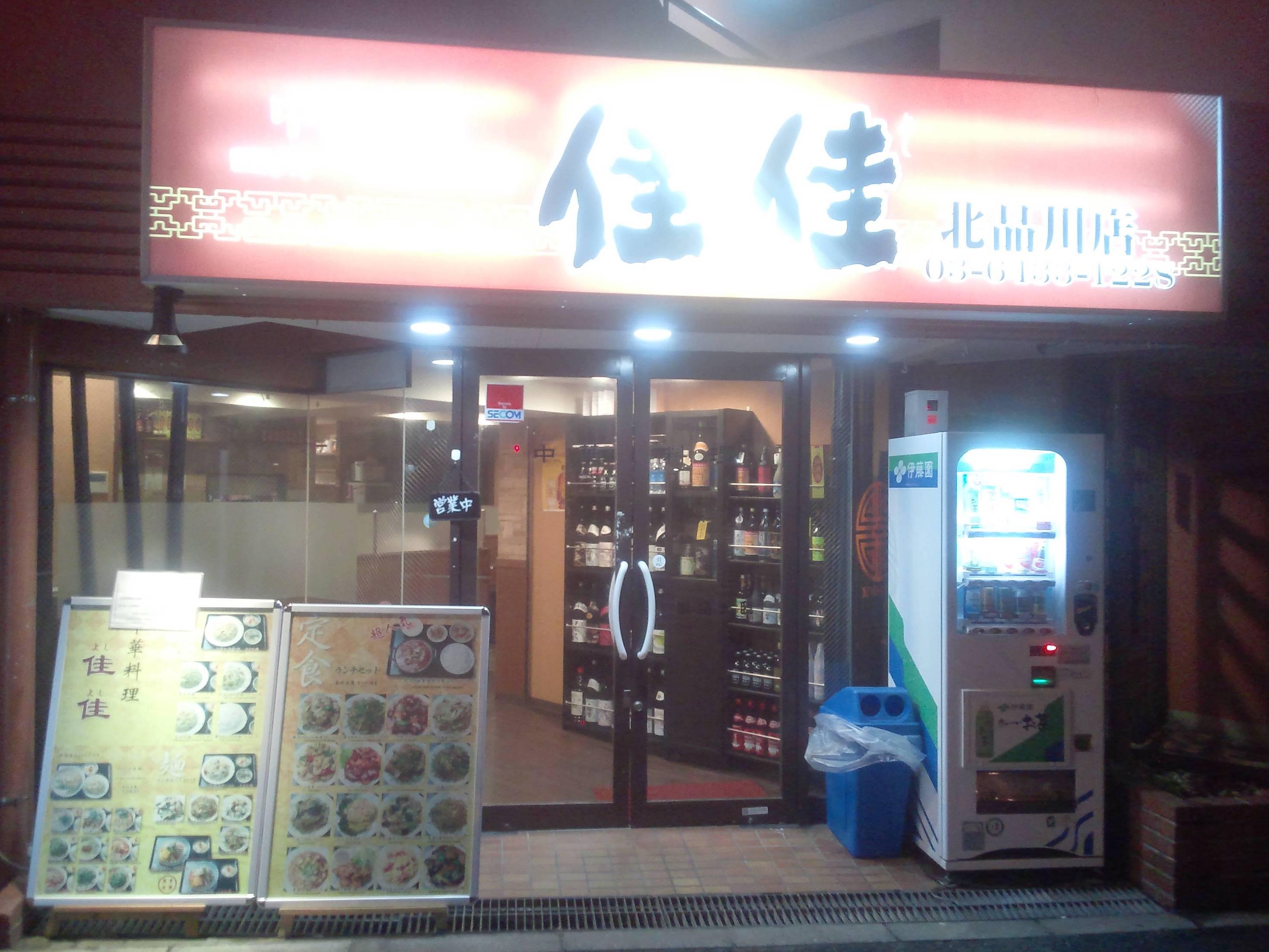 佳佳 北品川店
