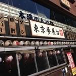 東京夢屋台 楽 - 2013年9月19日 2回目