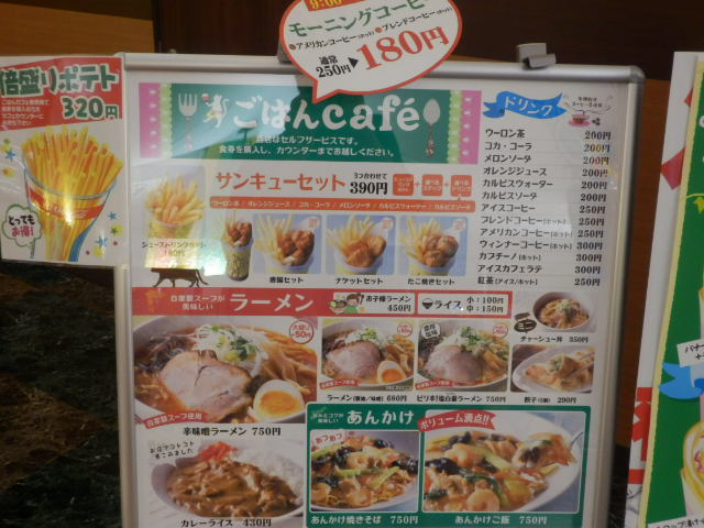 ごはんcafe