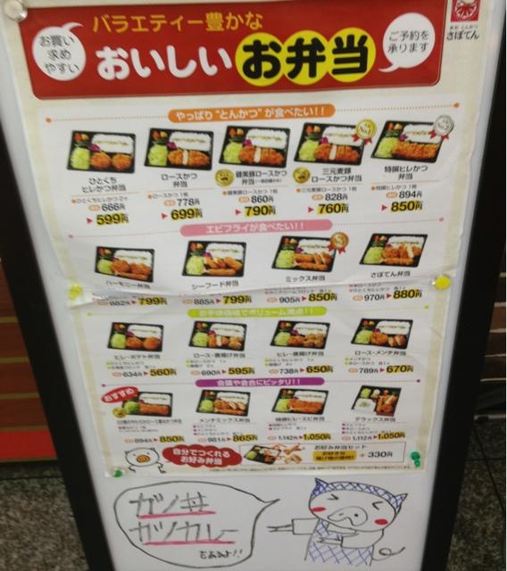 メニュー写真 : とんかつ新宿さぼてん 荒尾シティモール店 ...