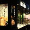 あきんど - 外観写真:大きな看板と、入口の「チーズフォンデュ」と「釜飯」が目印です!
