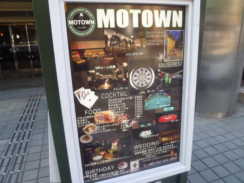 モータウン 八王子店