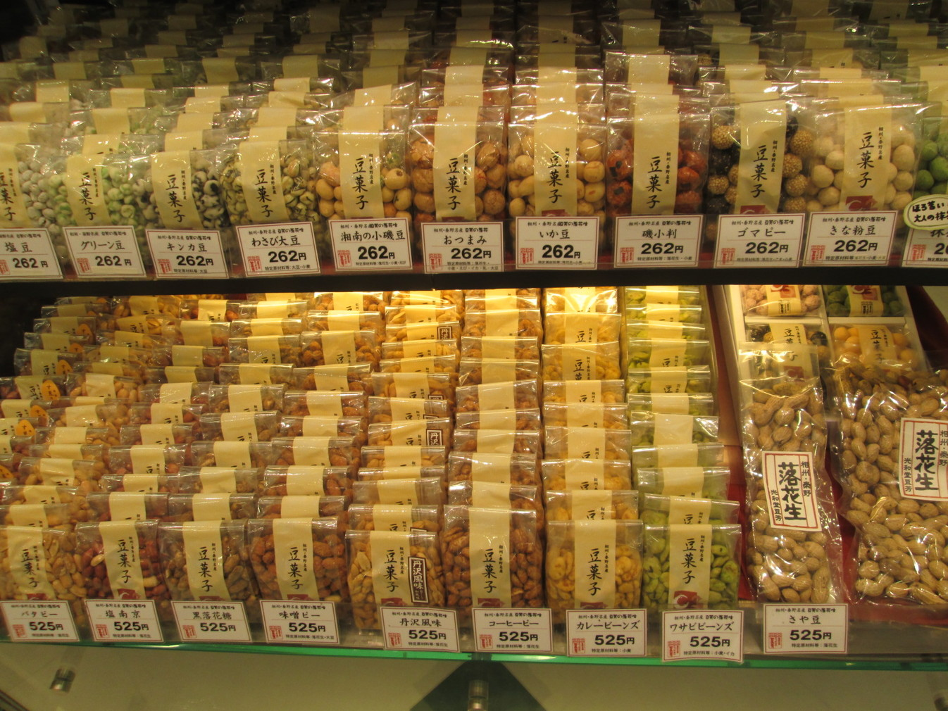 豆芳 本厚木ミロード店