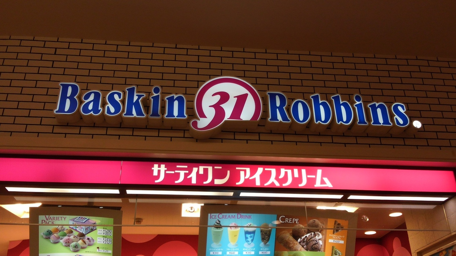 サーティワンアイスクリーム イオンモール日吉津店