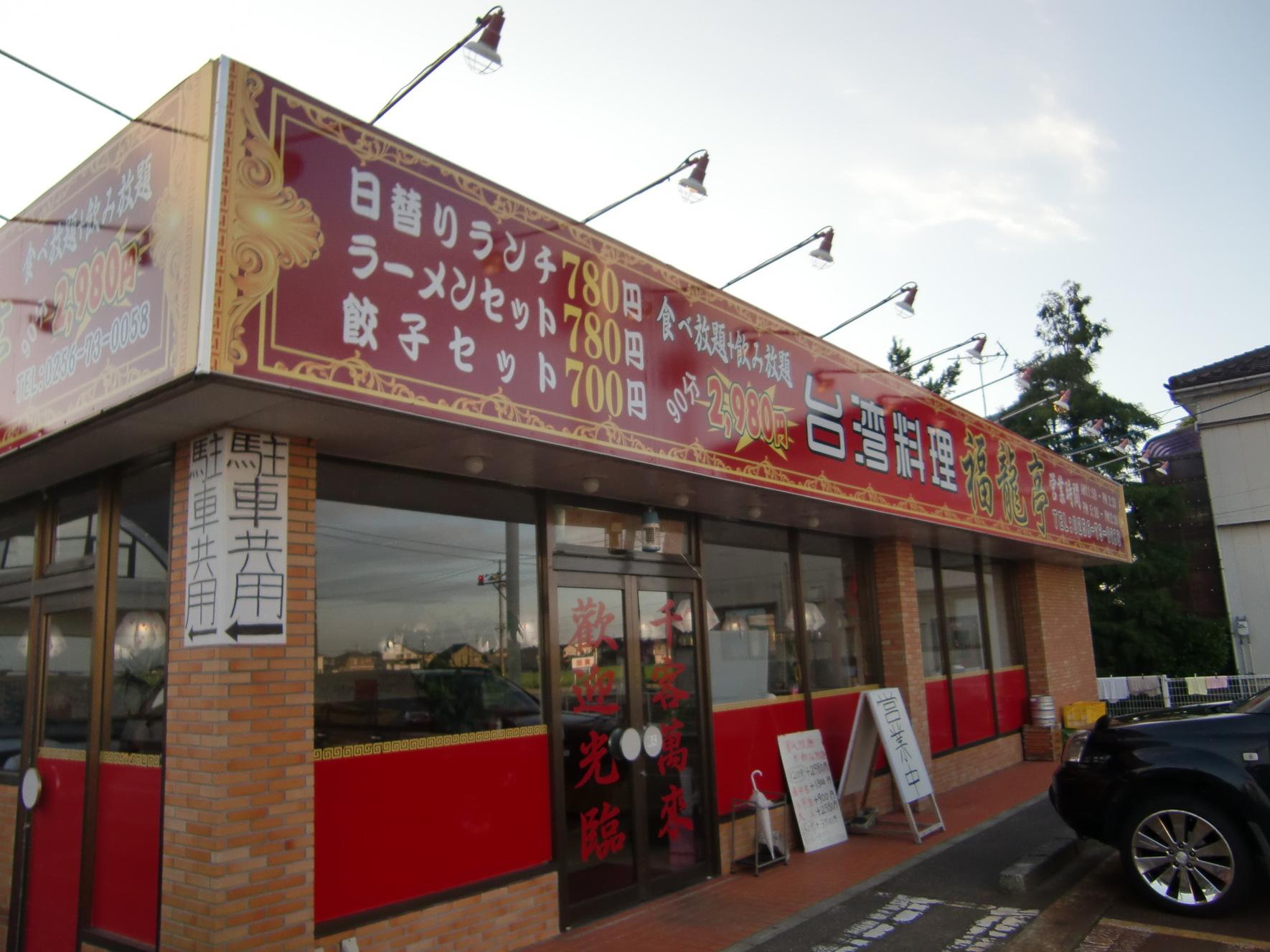 台湾料理 福龍亭