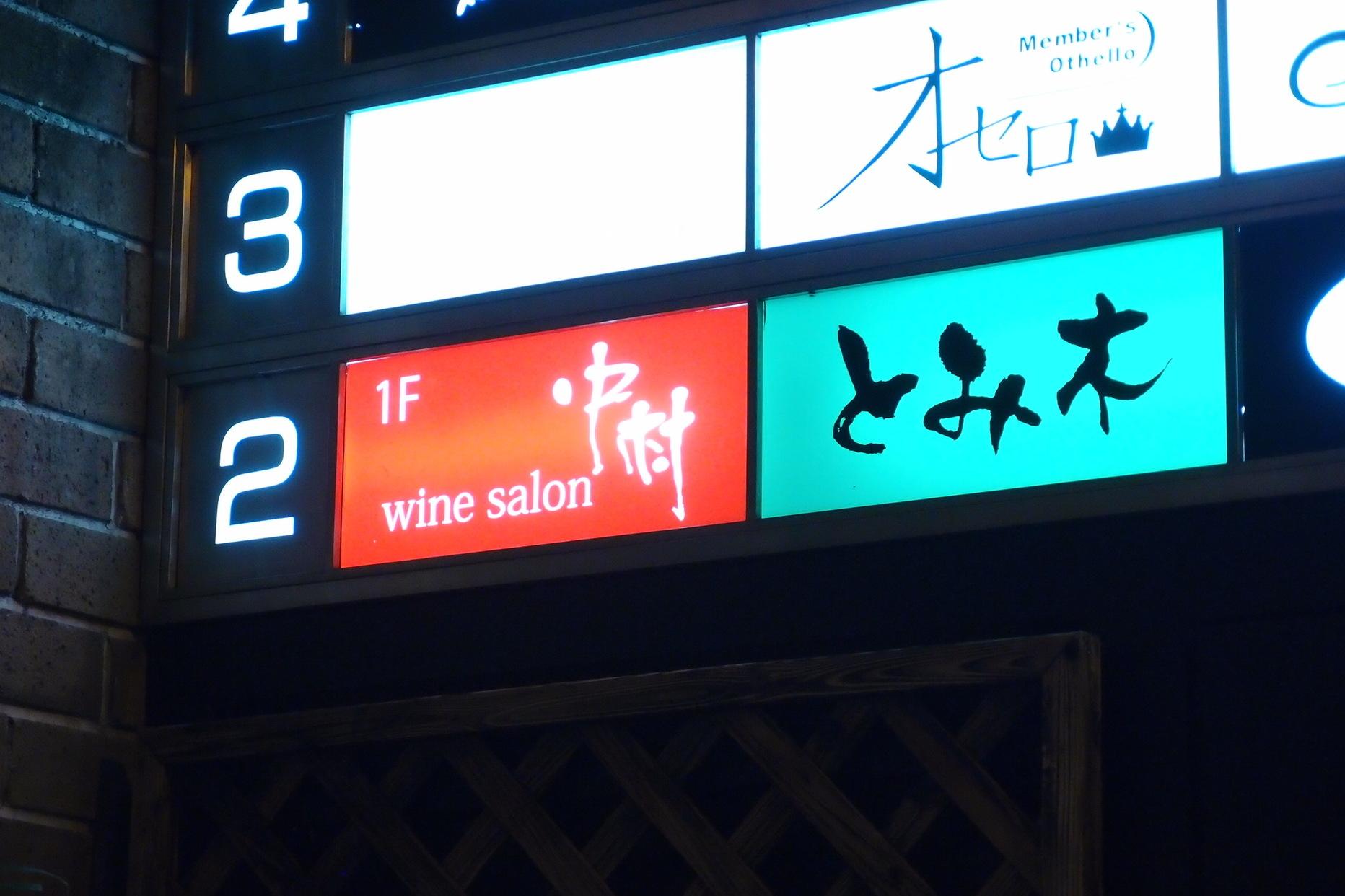 ワインサロン 中村