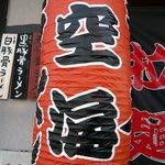 拉麺 空海 那珂川本店 - お店の提灯です。このタイプが多いですよね。