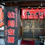 拉麺 空海 那珂川本店 - お店の入口です。ほんなこつうまか。このフレーズがいいですよね。