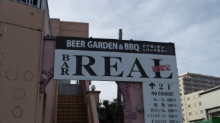 REAL 江ノ島店