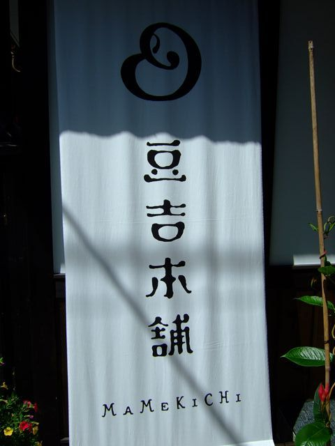 豆吉本舗 草津温泉西の河原通り泉水館