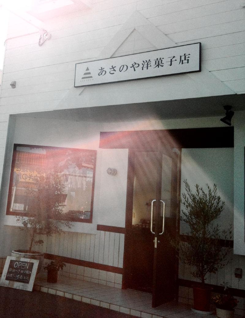 あさのや洋菓子店