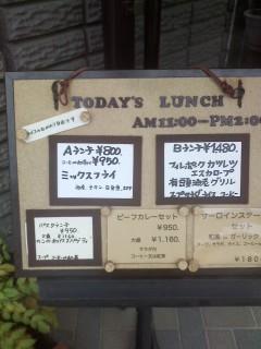 レストラン ユートピア