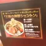 用心棒 本号 - カウンターに貼ってあった豚三昧フェスティバルの告知。