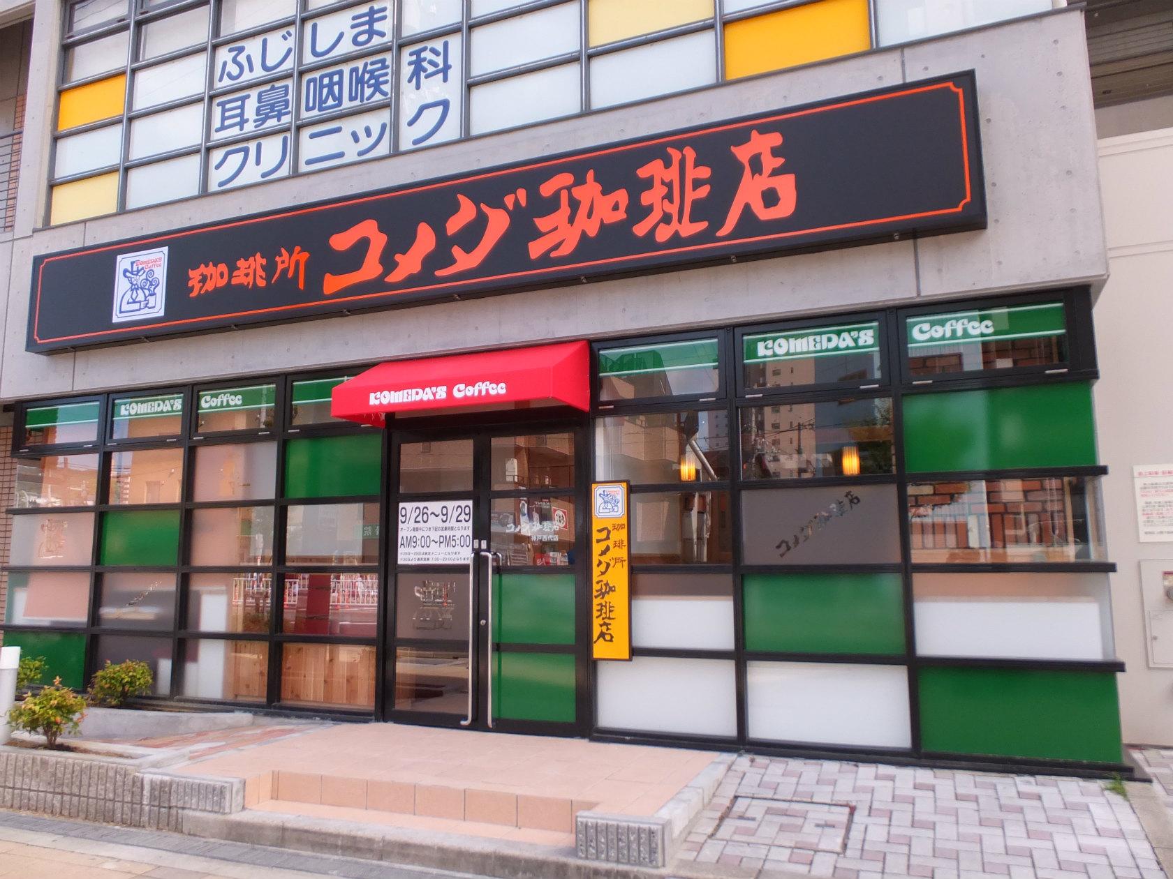 コメダ珈琲店 神戸西代店