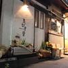 ゑびす堂 - 外観写真:【新旦過飲食店街】の古い看板が目印!