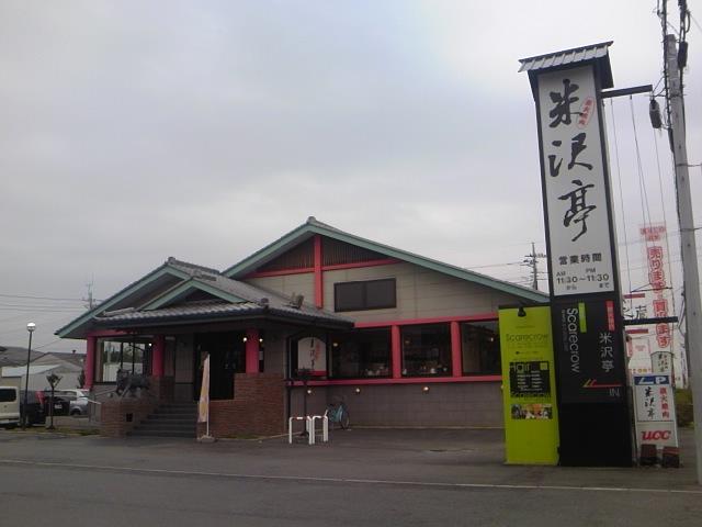 米沢亭 伊勢崎店