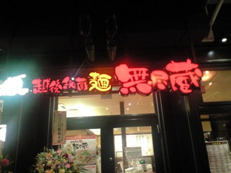 無尽蔵 ふじみ野店