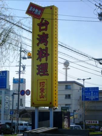 台湾料理 阿里山  新津店