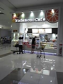 くだものかふぇ イオンモール大牟田店