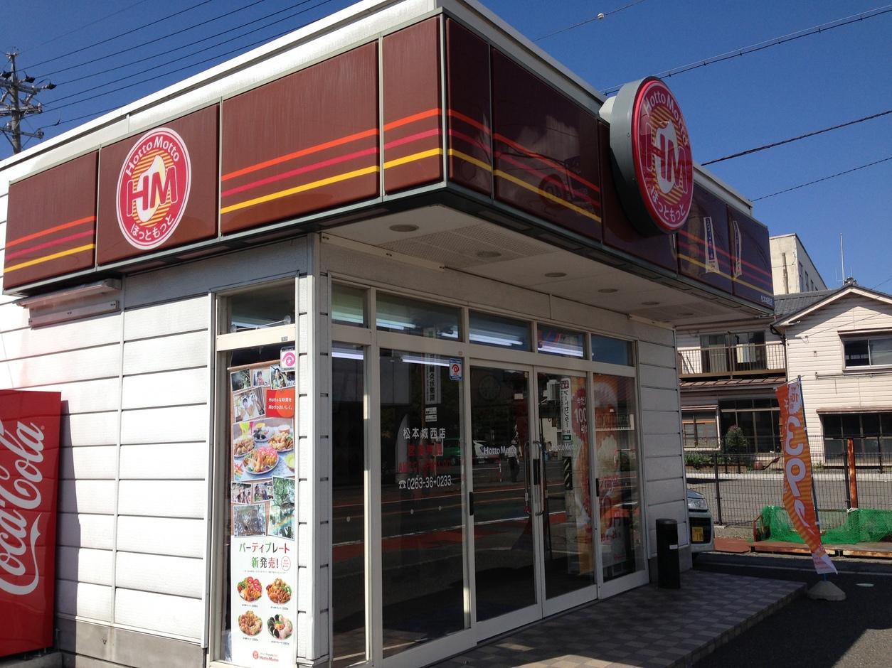 ほっともっと 松本城西店