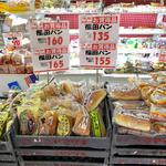福田パン - スーパーで販売されていた「福田パン」