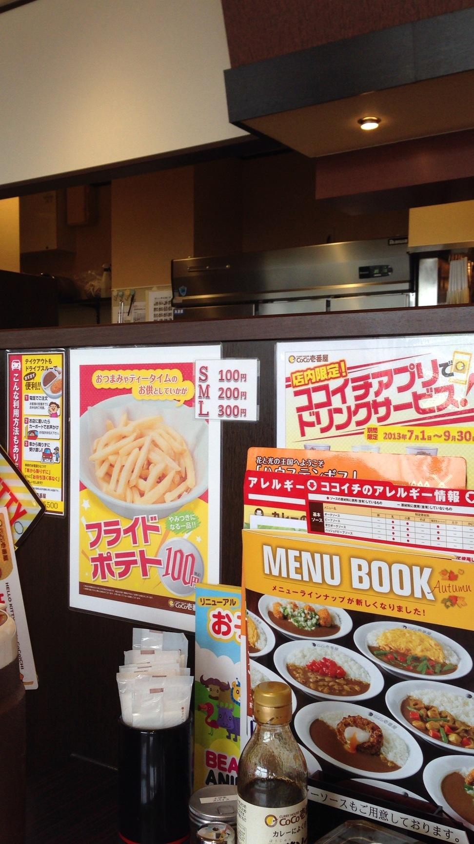 CoCo壱番屋 つくばS/Cアッセ店