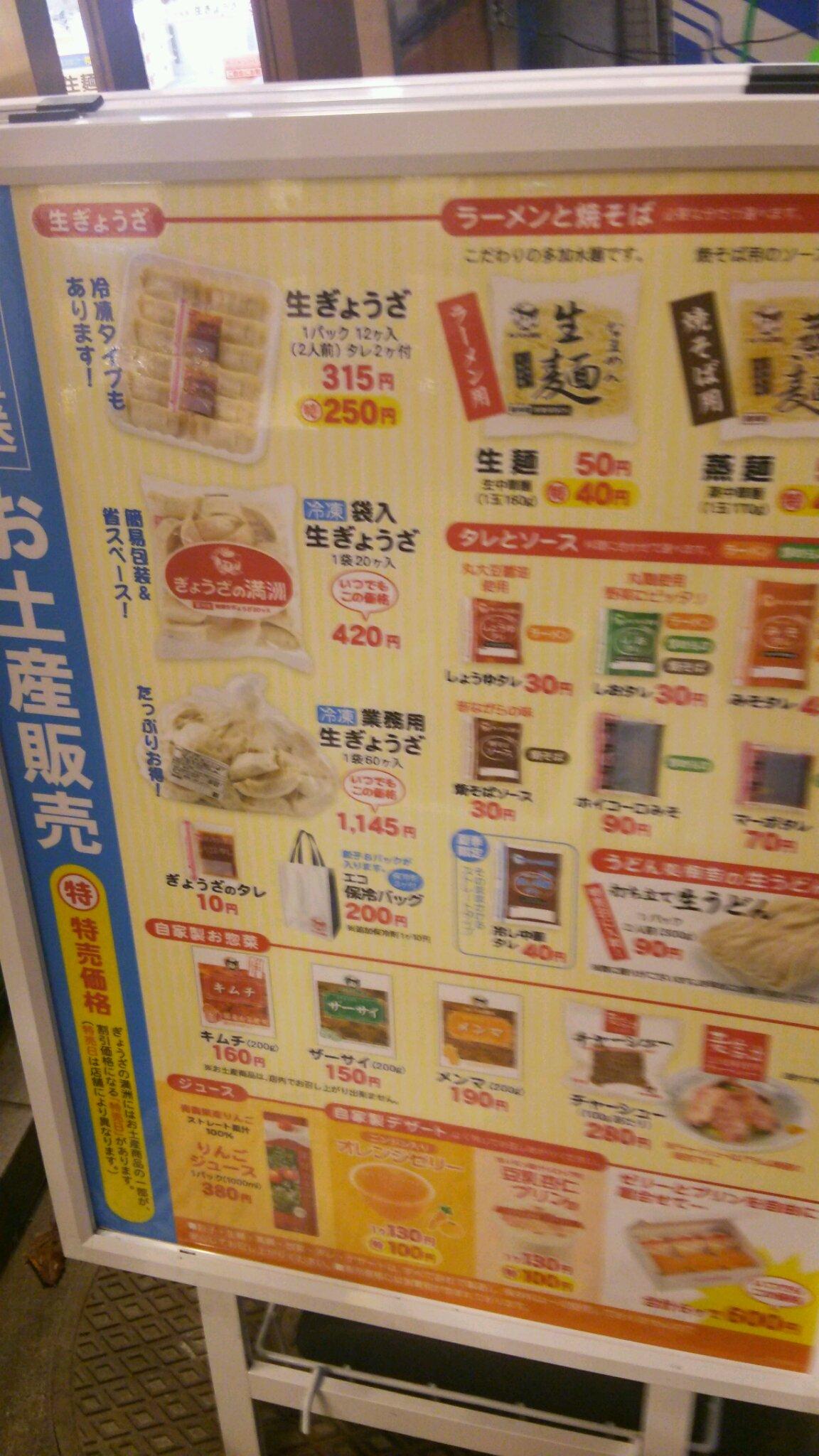 ぎょうざの満洲 聖蹟桜ヶ丘駅前店