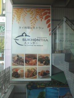 スコンター 金山店