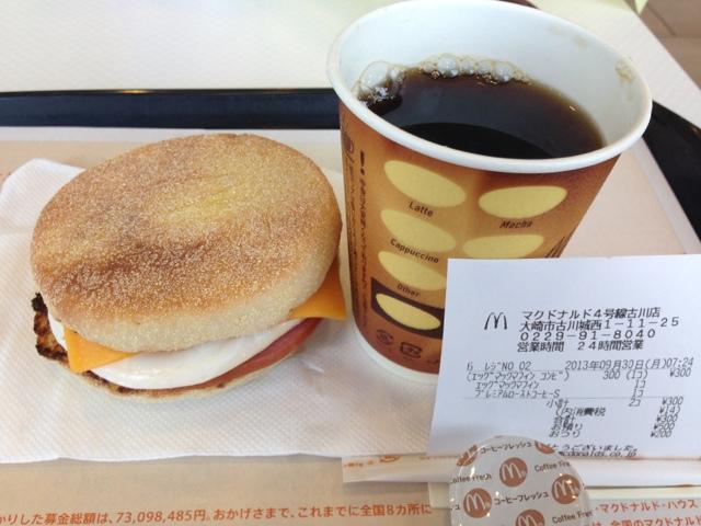 マクドナルド 4号線古川店