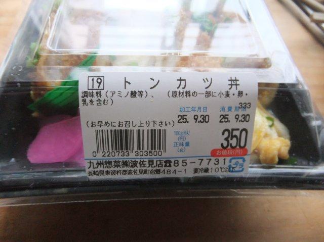 九州惣菜 波佐見店