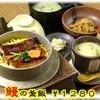 釜蔵 - 料理写真:【ランチメニュー】鰻の釜飯 1280円