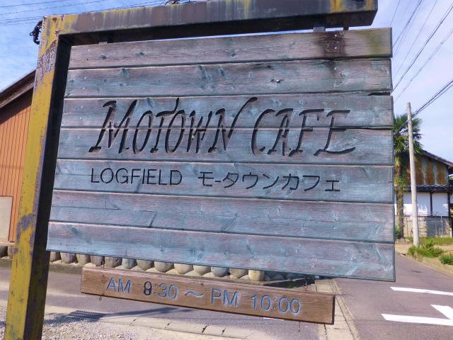 モータウンカフェ