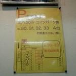 ラーメン専門店 八龍 - 駐車場です