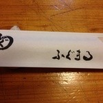 ふぐまる - お箸