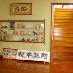 民宿 かがり火荘(元榎本旅館) -