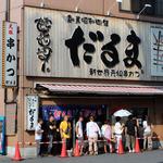 元祖串かつ だるま - 通天閣の足元の人気店